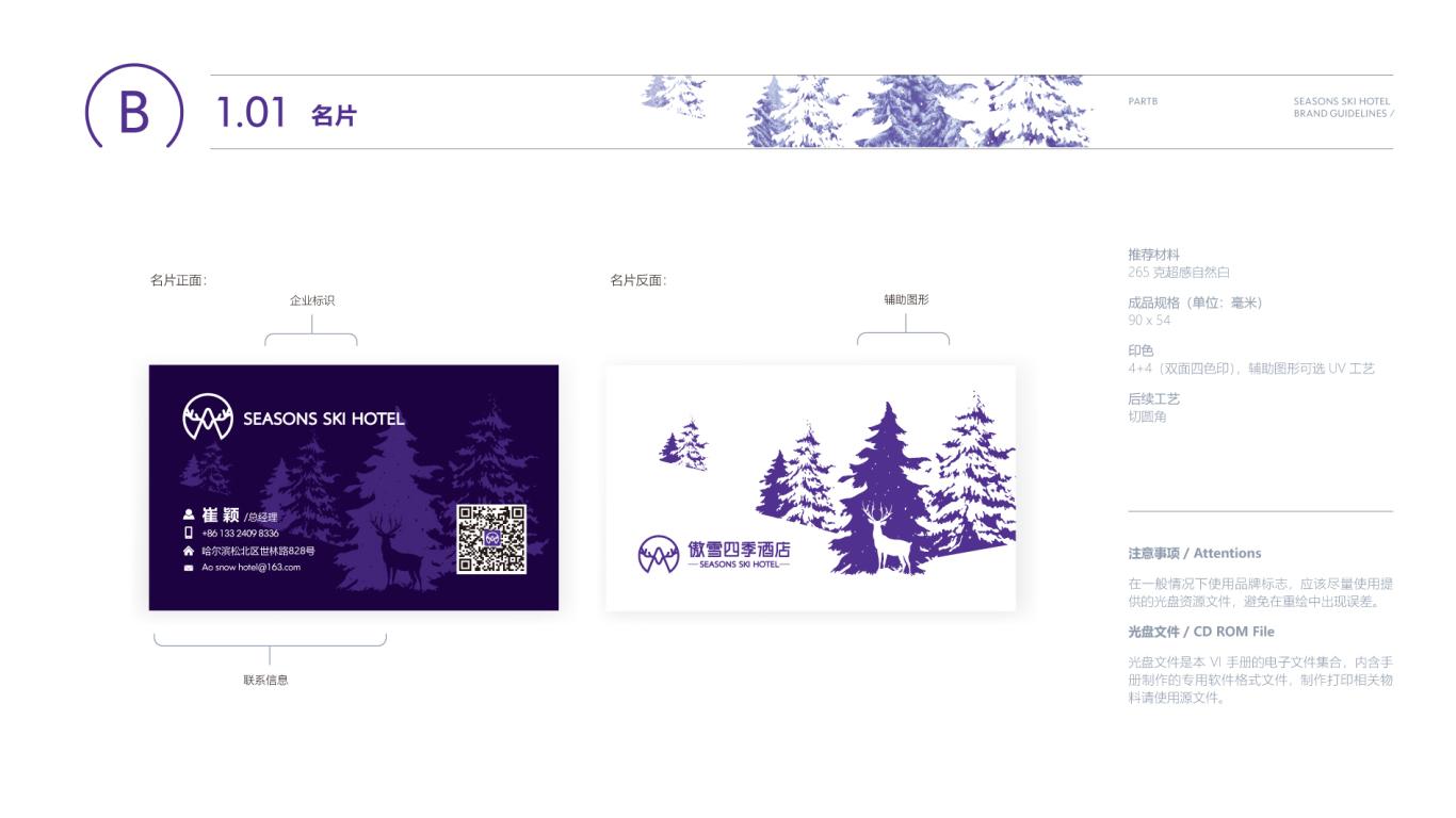 傲雪四季企业VI设计中标图24