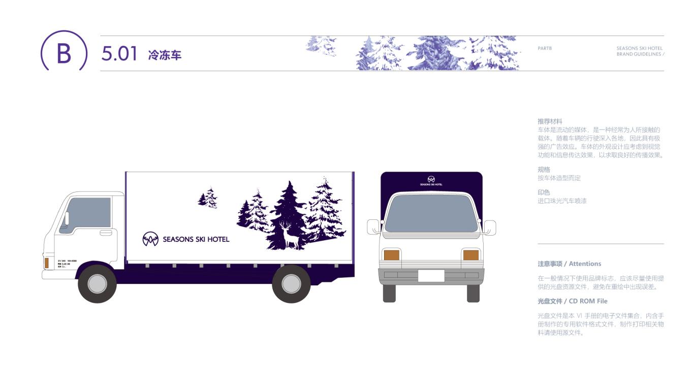 傲雪四季企业VI设计中标图66