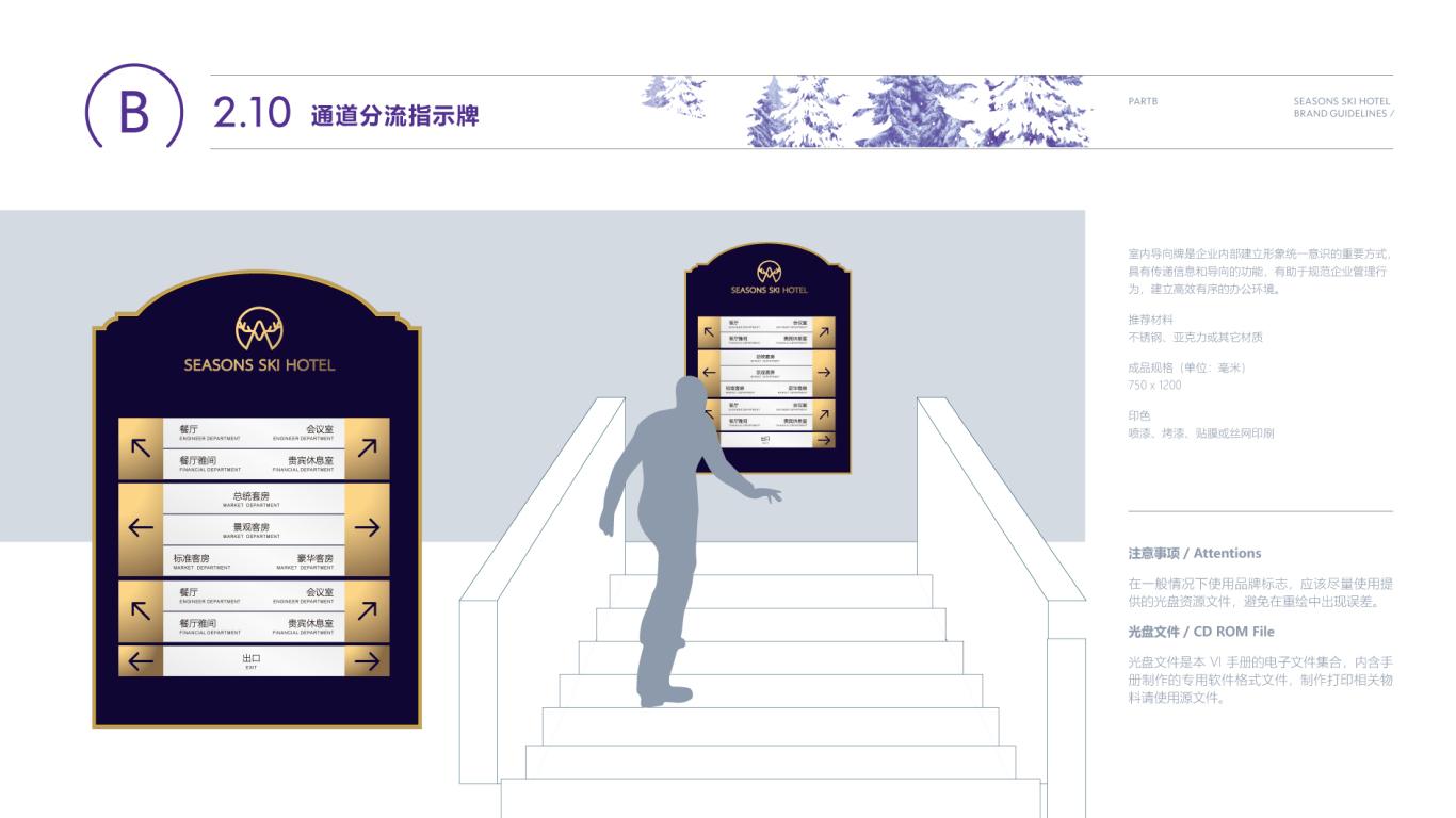 傲雪四季企业VI设计中标图46