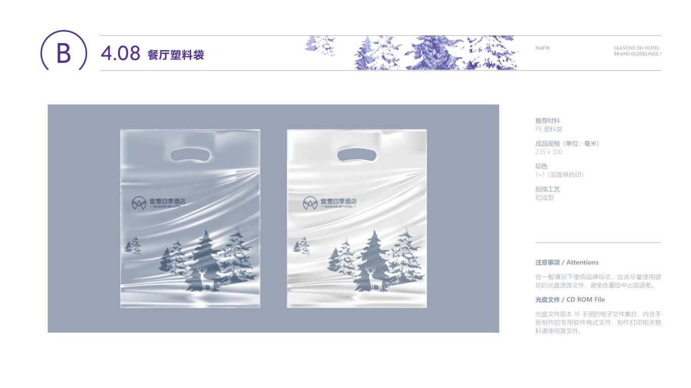 傲雪四季企业VI设计中标图64