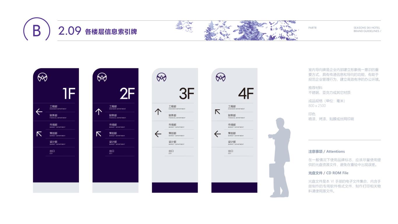 傲雪四季企业VI设计中标图45