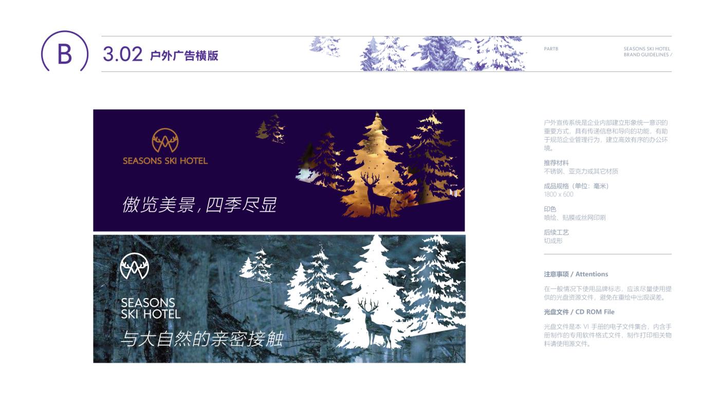 傲雪四季企业VI设计中标图50