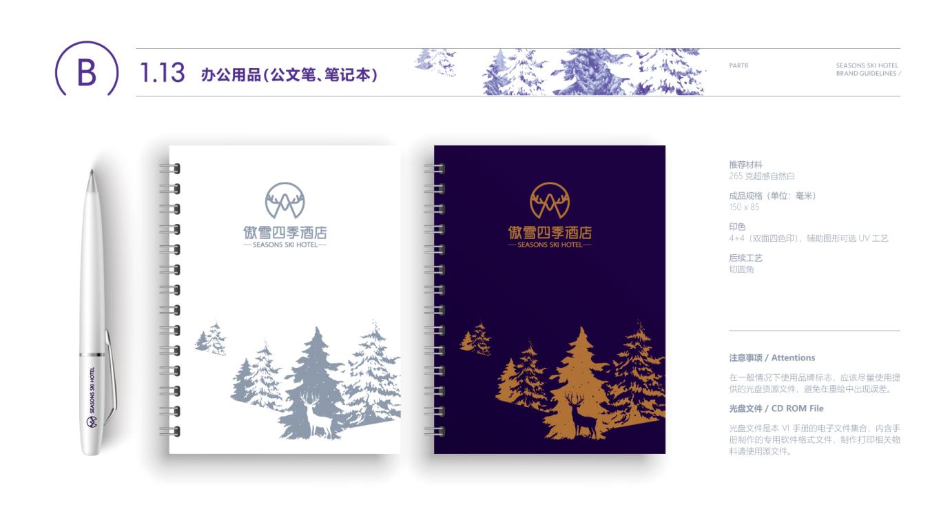 傲雪四季企业VI设计中标图36