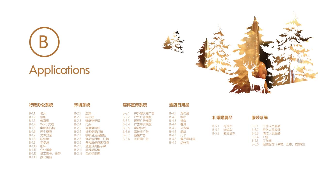 傲雪四季企业VI设计中标图23
