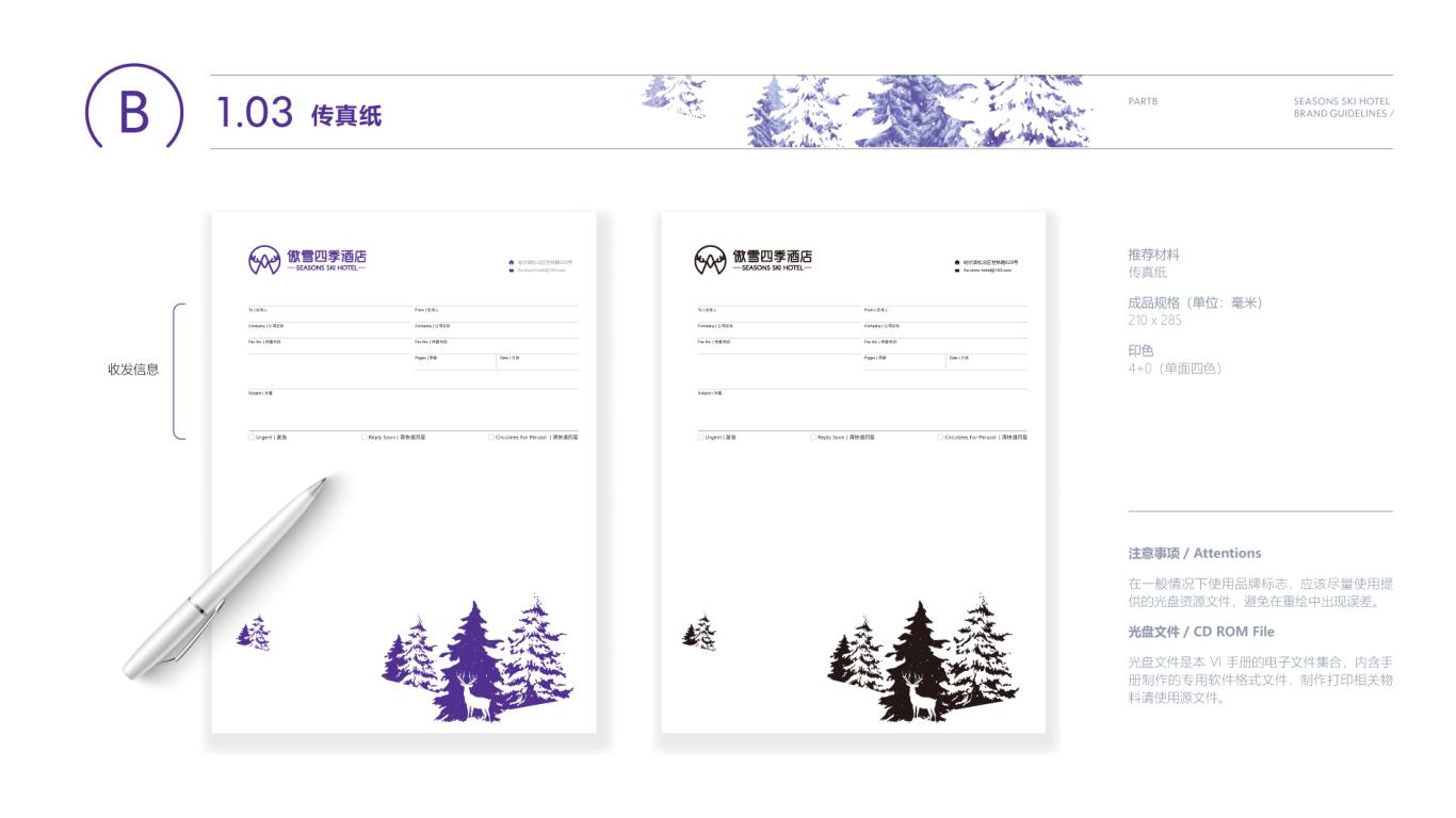 傲雪四季企业VI设计中标图26