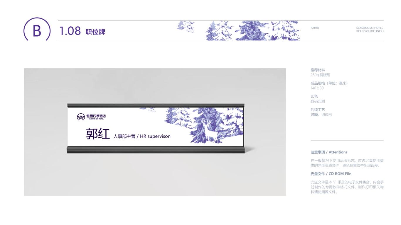 傲雪四季企业VI设计中标图31