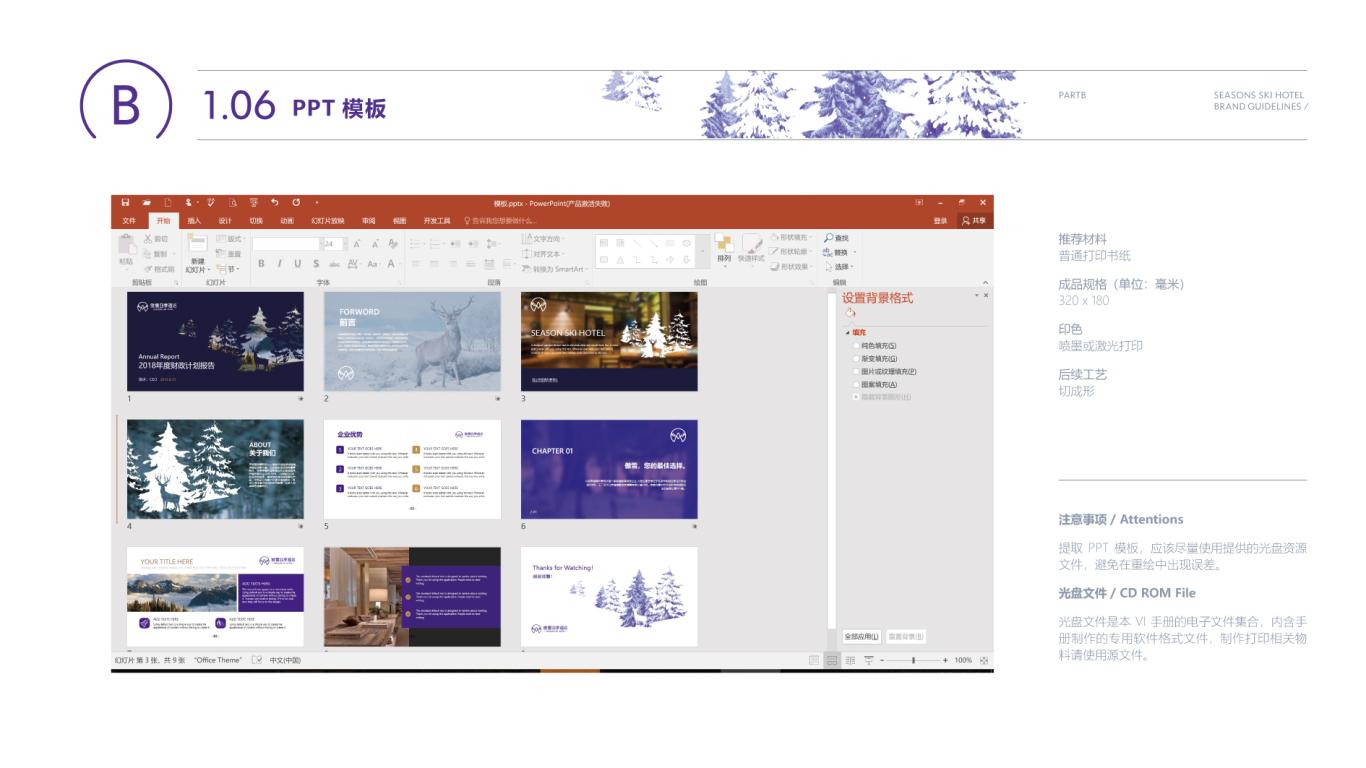 傲雪四季企业VI设计中标图29