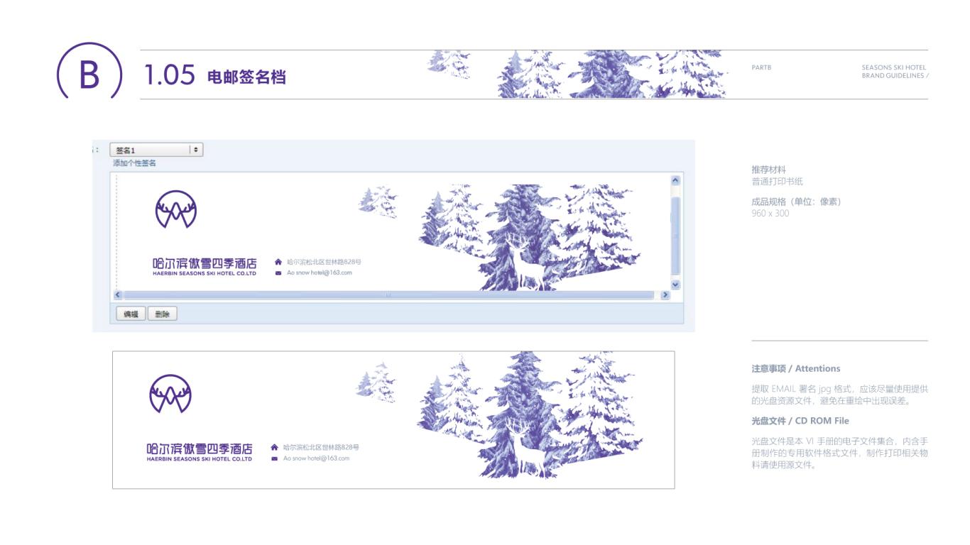 傲雪四季企业VI设计中标图28