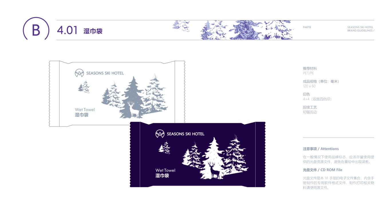 傲雪四季企业VI设计中标图57