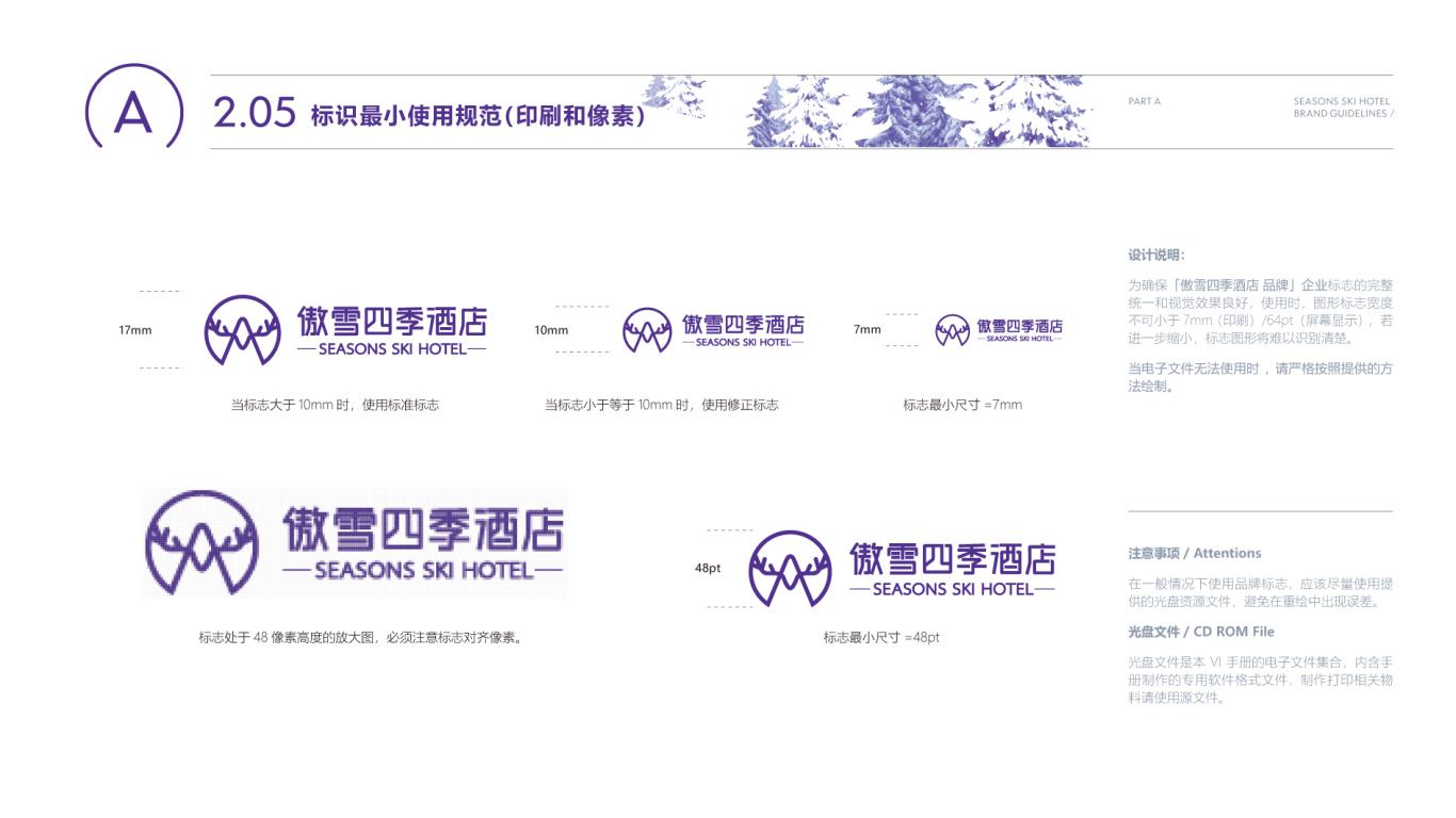 傲雪四季企业VI设计中标图13
