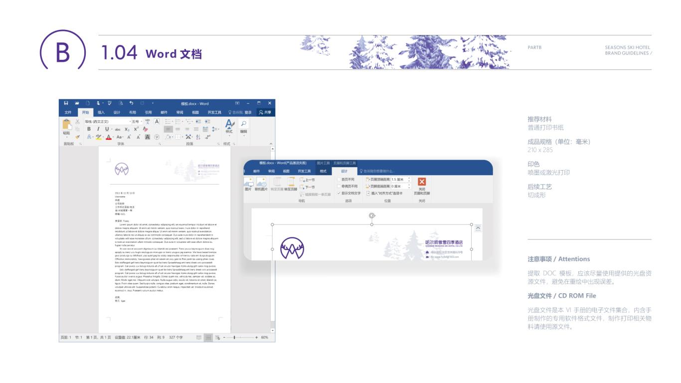 傲雪四季企业VI设计中标图27