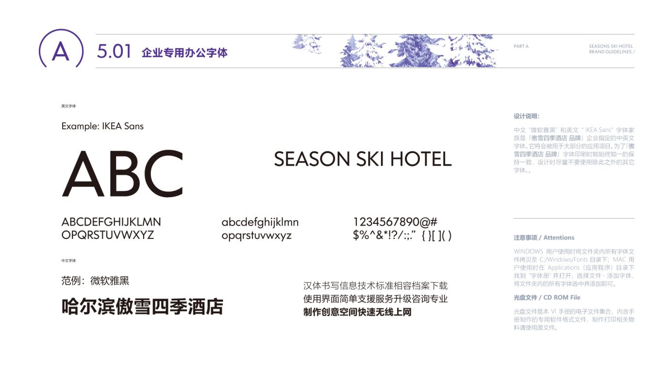 傲雪四季企业VI设计中标图21