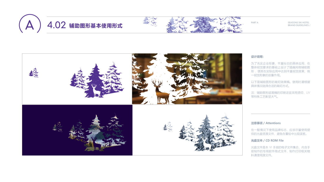 傲雪四季企业VI设计中标图18