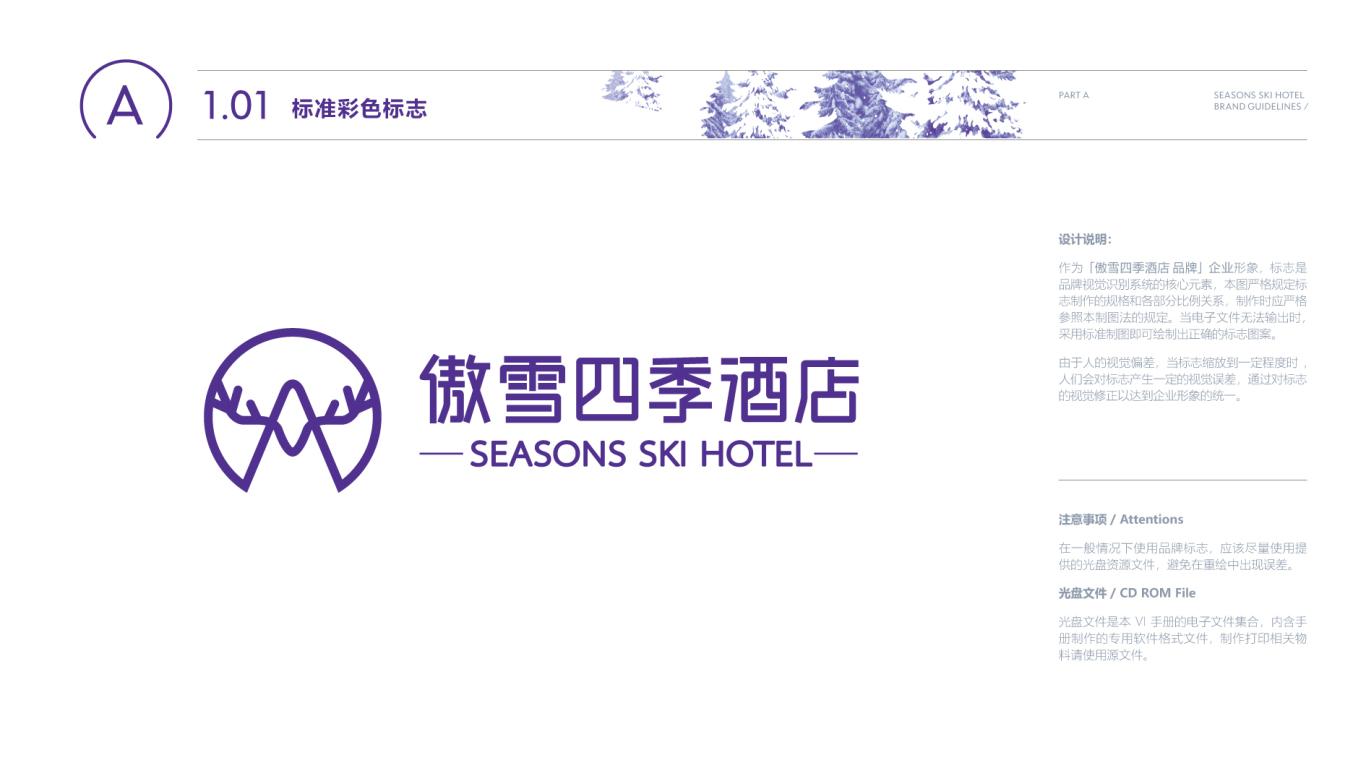 傲雪四季企业VI设计中标图4