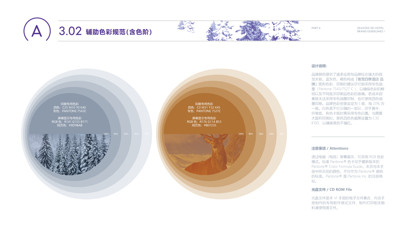 傲雪四季企业VI设计中标图15