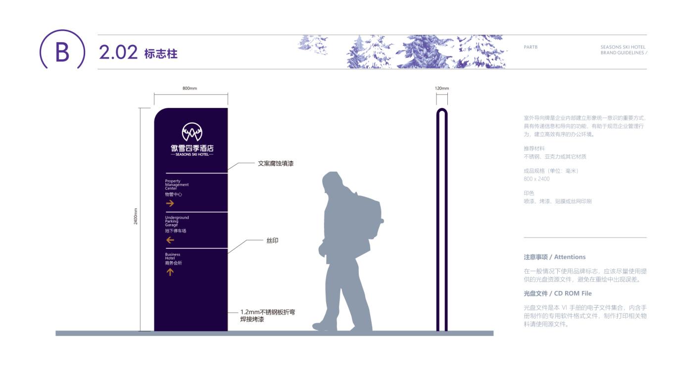 傲雪四季企业VI设计中标图38