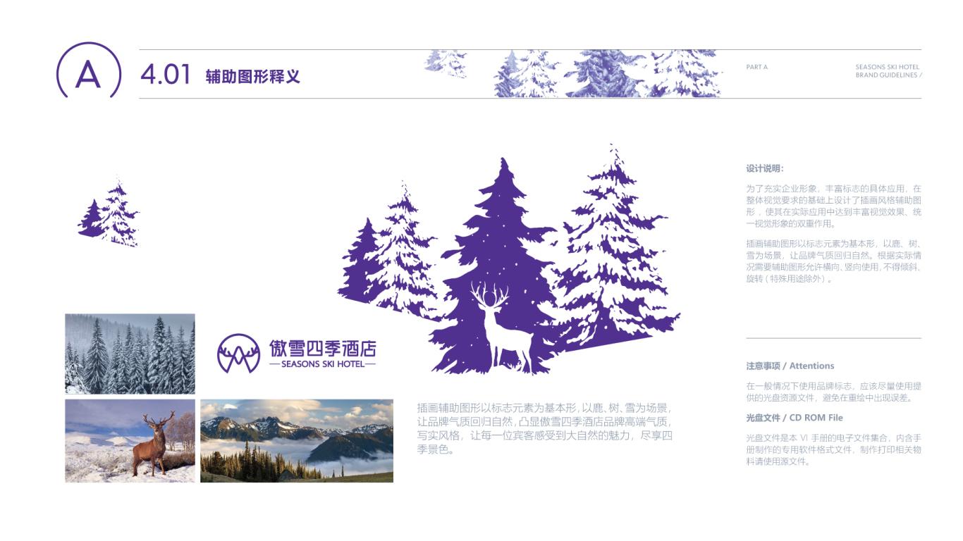 傲雪四季企业VI设计中标图17