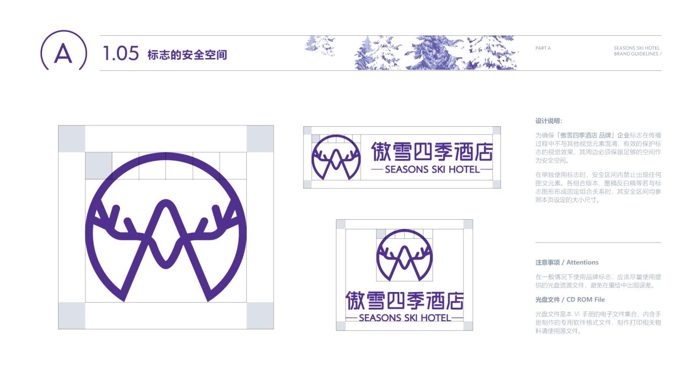 傲雪四季企业VI设计中标图8