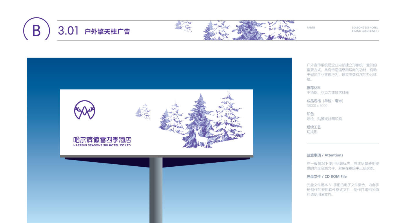 傲雪四季企业VI设计中标图49