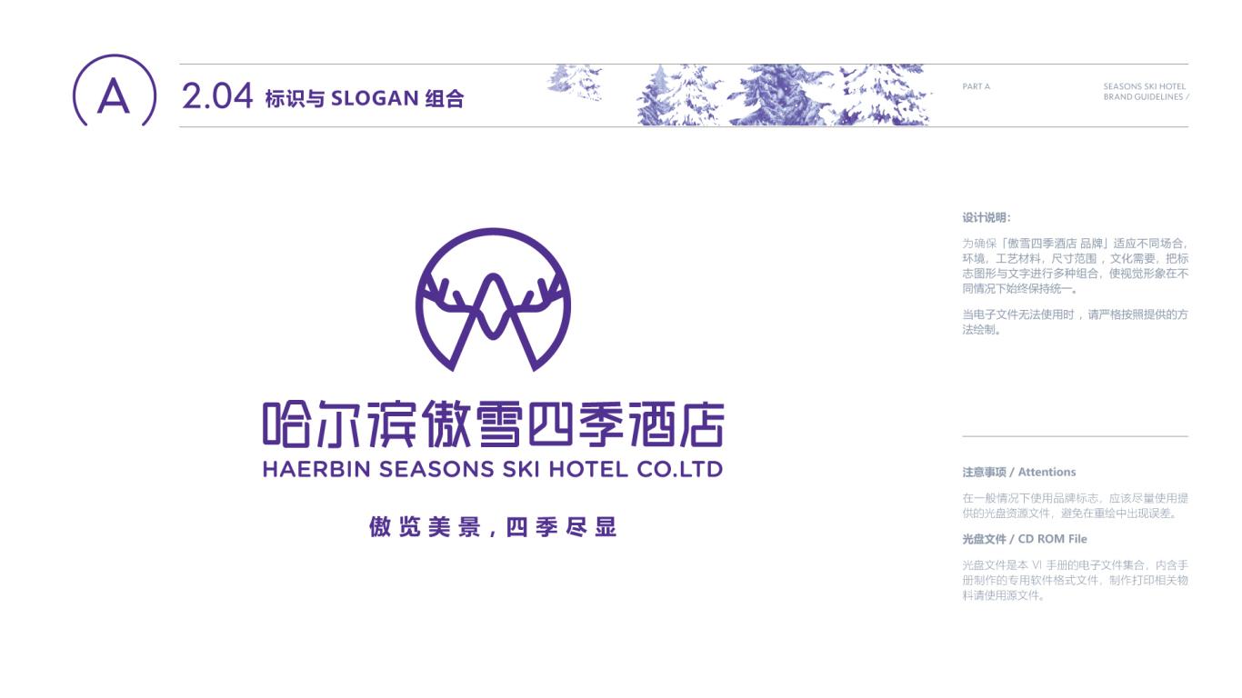 傲雪四季企业VI设计中标图12