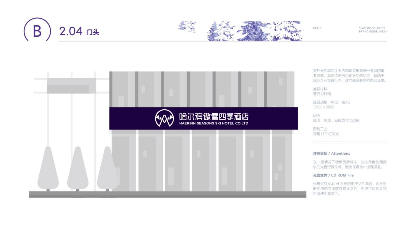 傲雪四季企业VI设计中标图40