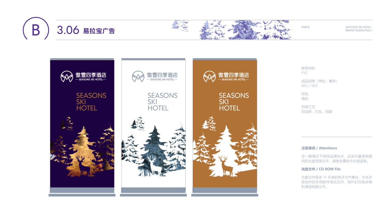 傲雪四季企业VI设计中标图54