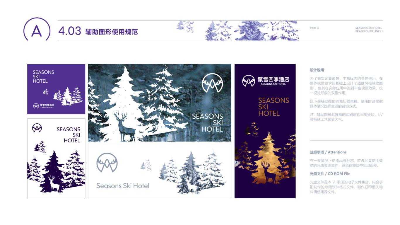 傲雪四季企业VI设计中标图19