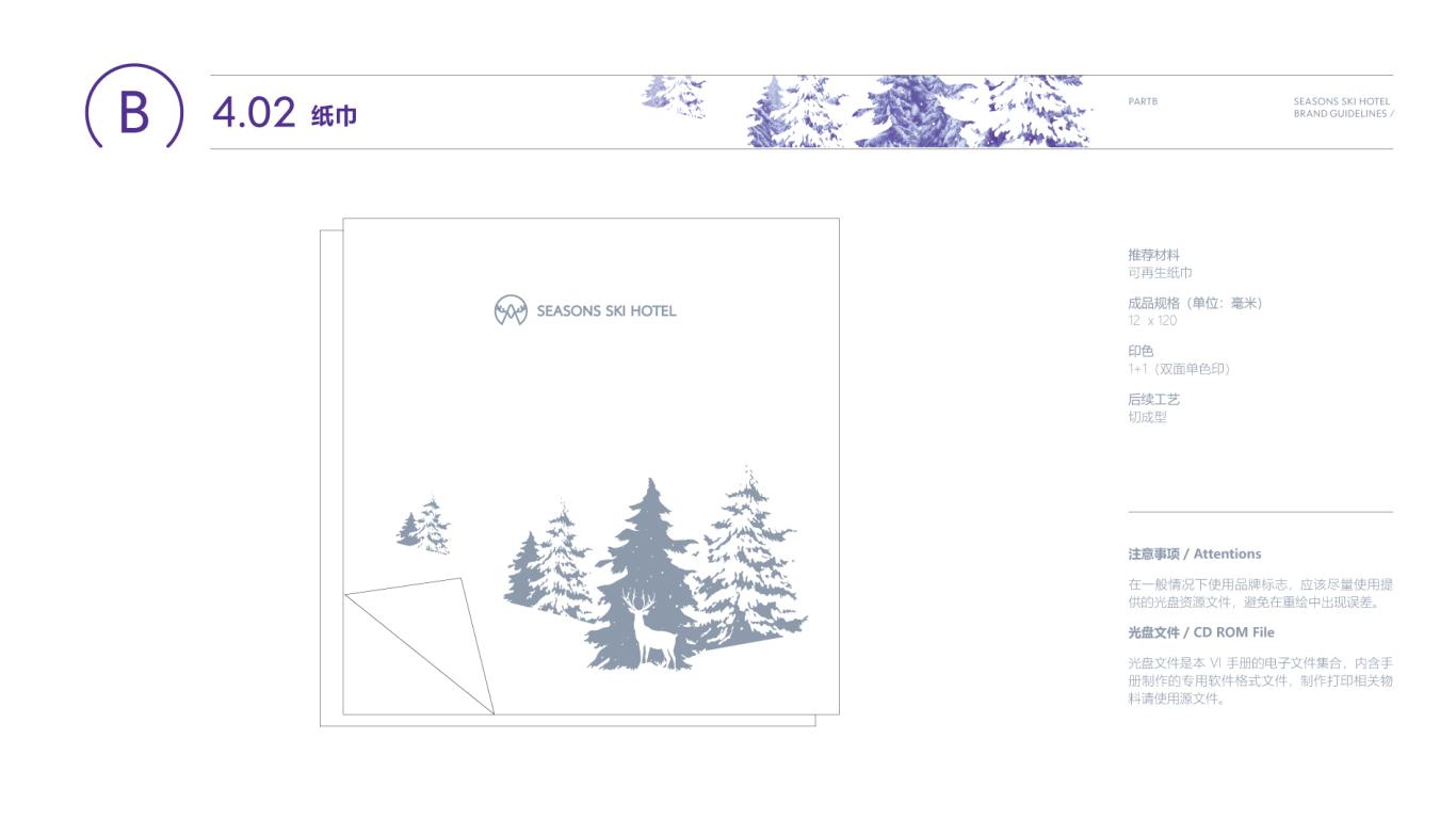 傲雪四季企业VI设计中标图58