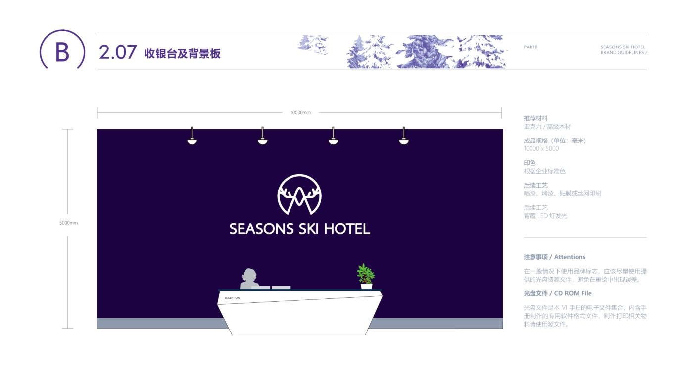 傲雪四季企业VI设计中标图43