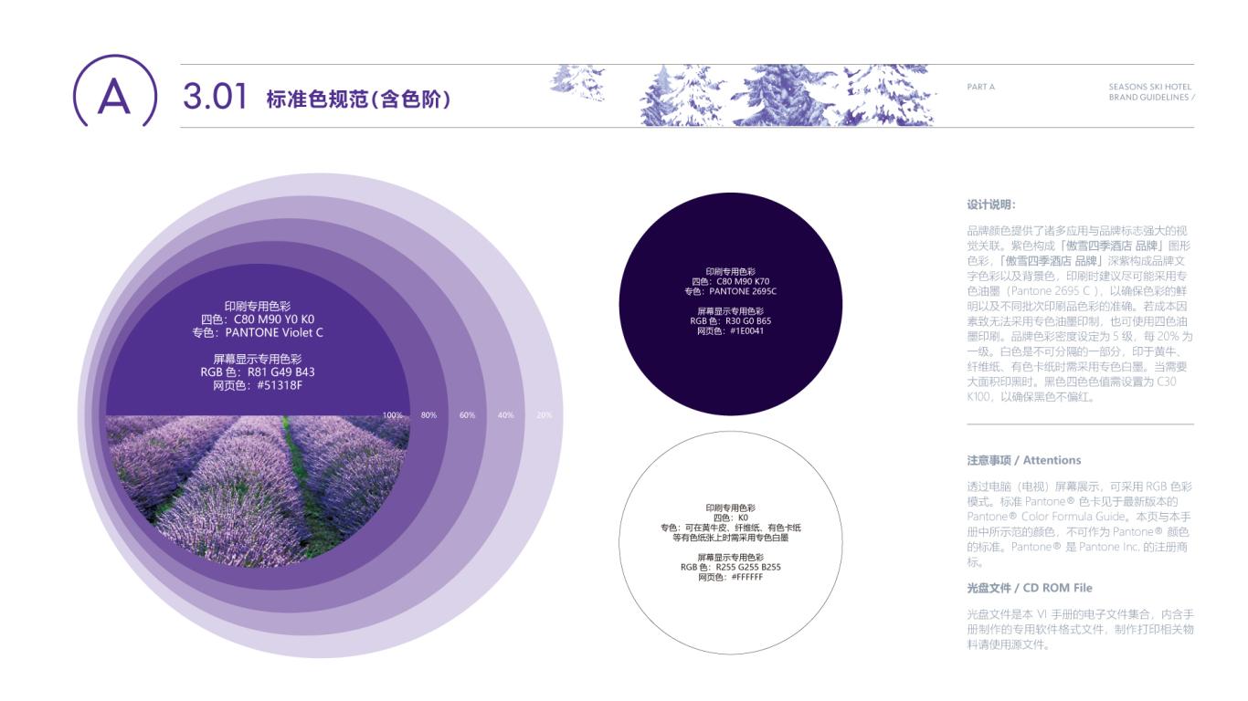 傲雪四季企业VI设计中标图14