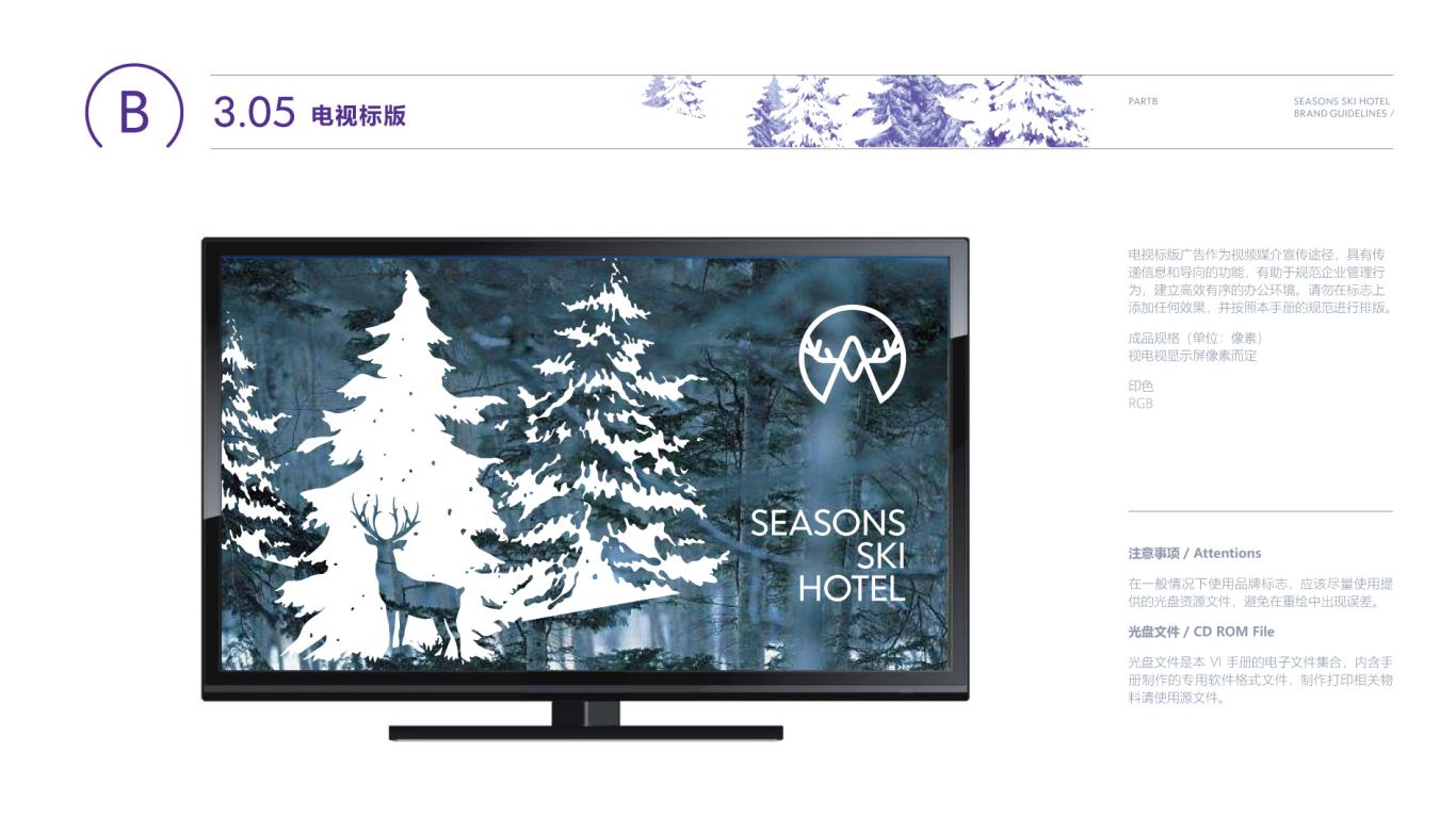 傲雪四季企业VI设计中标图53