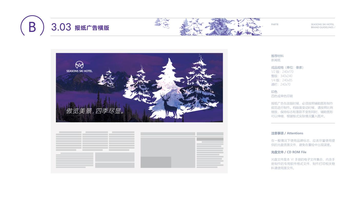 傲雪四季企业VI设计中标图51