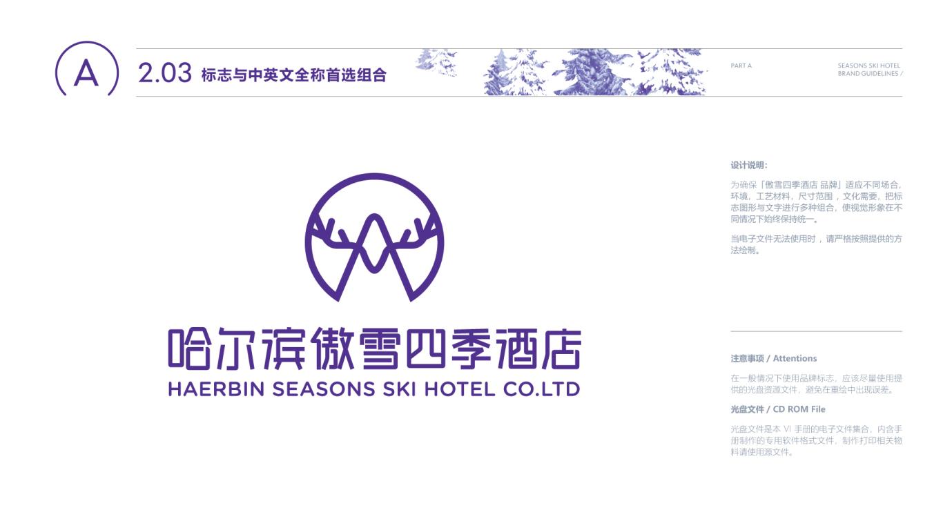 傲雪四季企业VI设计中标图11