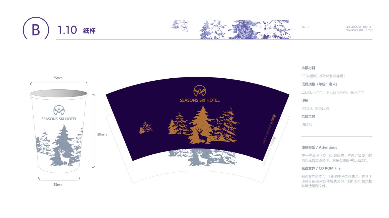 傲雪四季企业VI设计中标图33