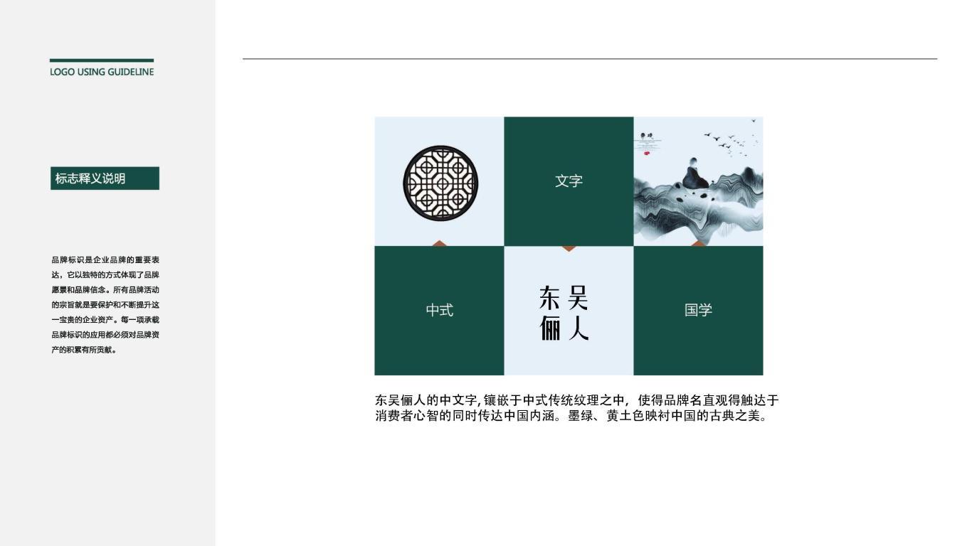 東吳儷人LOGO設計中標圖4