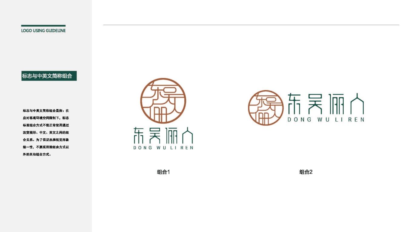 東吳儷人LOGO設計中標圖2