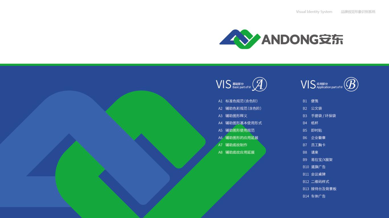 安东VI设计中标图1