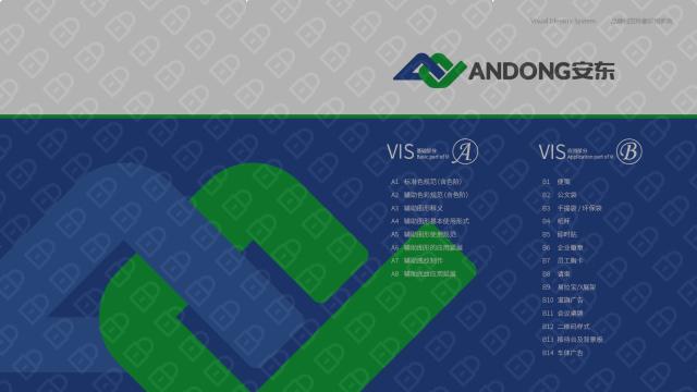 安东VI设计入围方案0