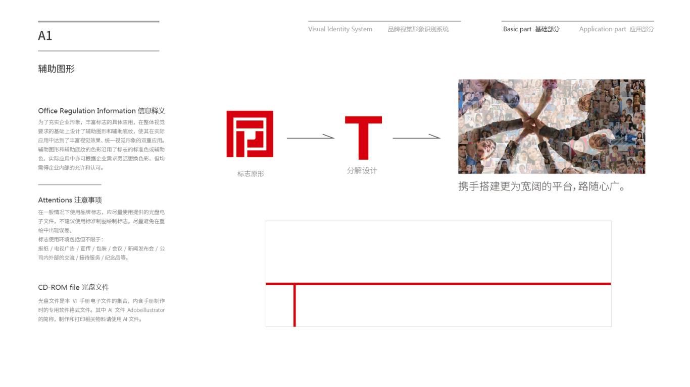 蜂巢资本企业VI设计中标图2