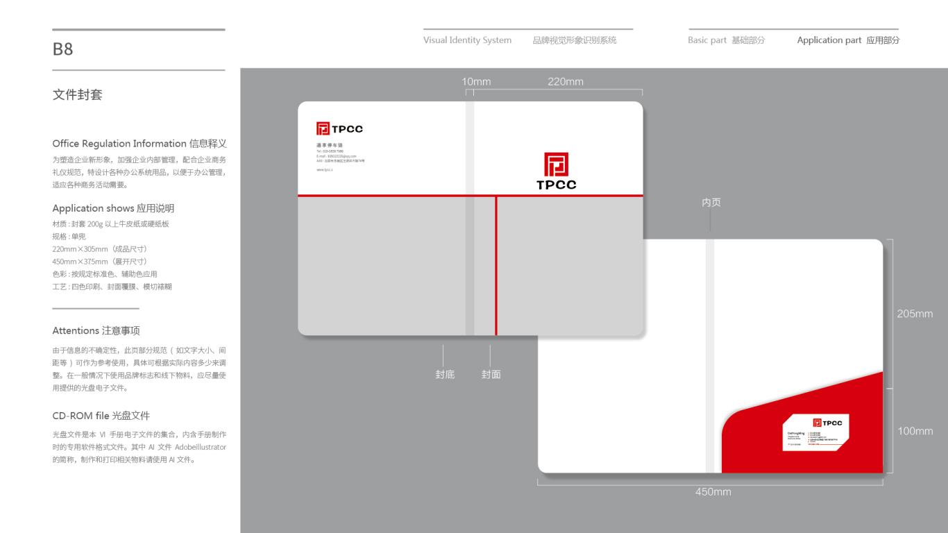 蜂巢资本企业VI设计中标图13