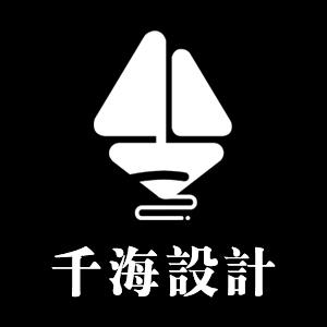 【千海设计】网站案例