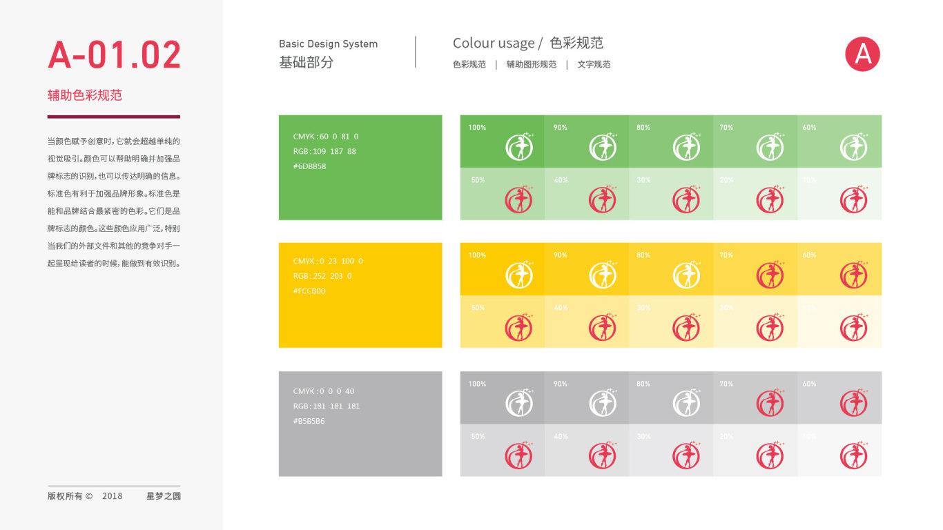 星梦之圆舞蹈培训中心VI设计中标图2
