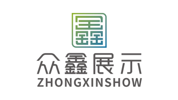 眾鑫展示LOGO設計