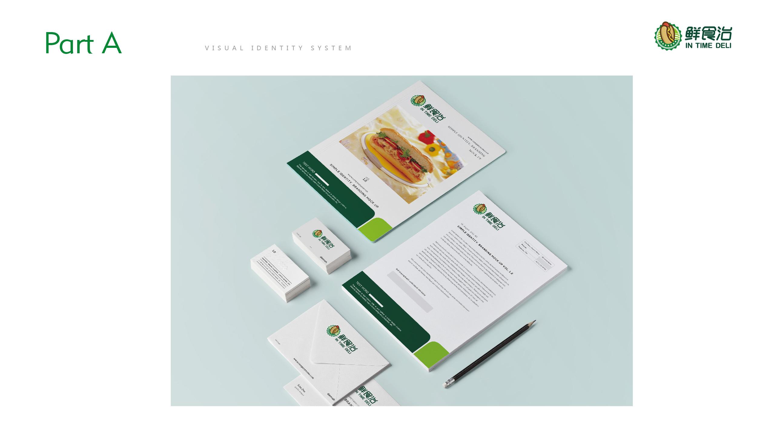 鲜食治VI设计