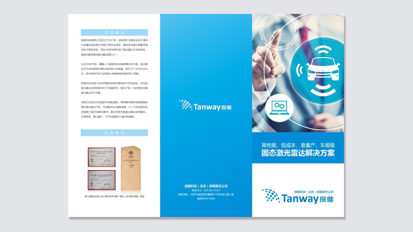 探维科技(广告折页)广告折页设计中标图1