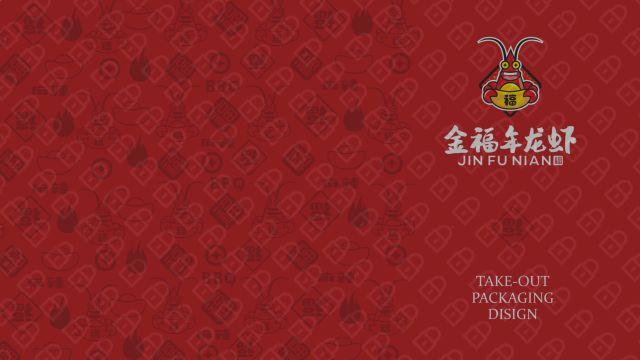 金福小龙虾包装设计入围方案0