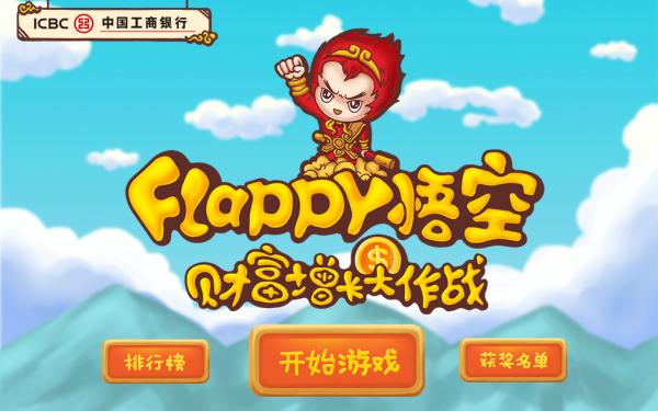 工行flappyH5小游戏