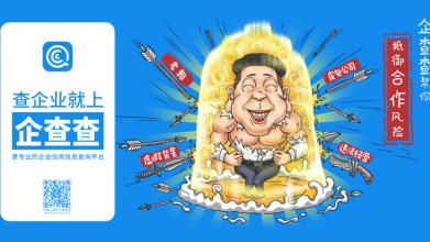 企查查广告海报必赢体育官方app(单面)