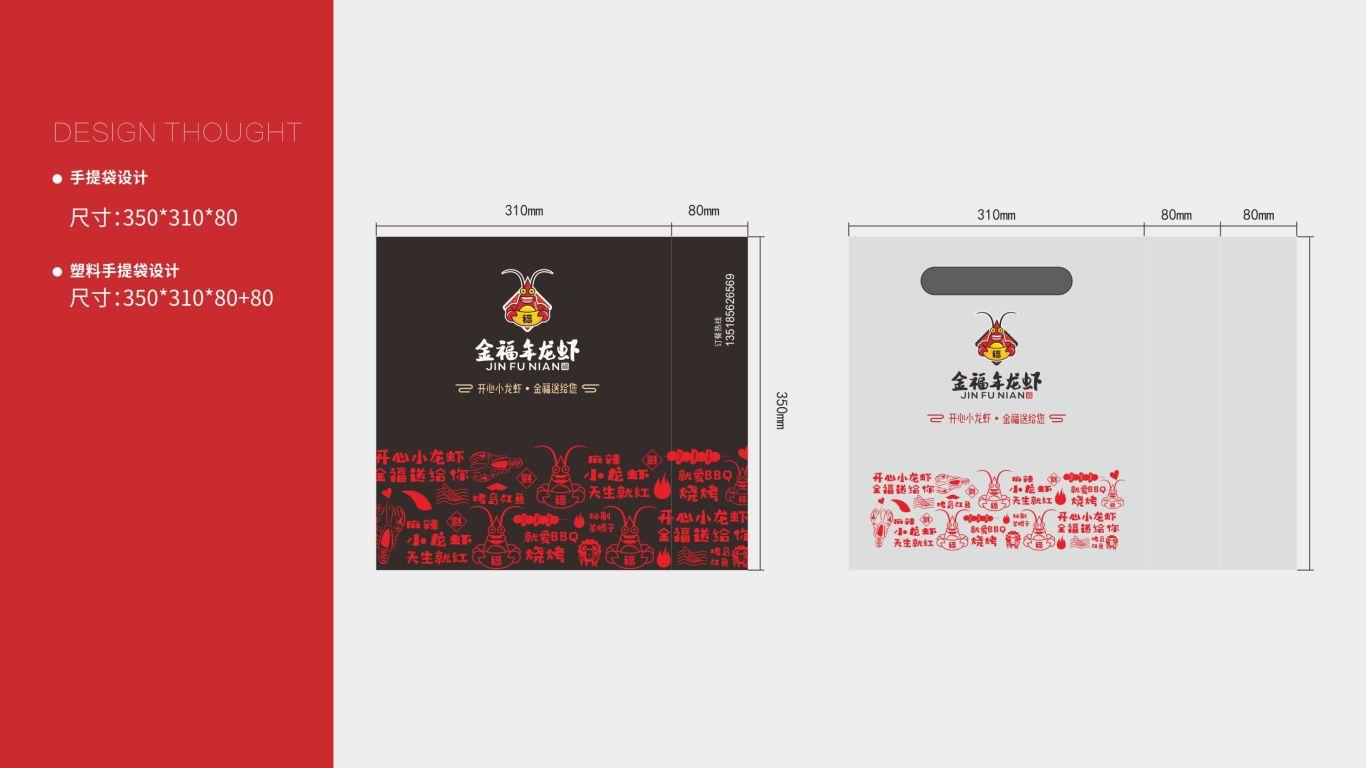 金福小龙虾包装设计中标图3