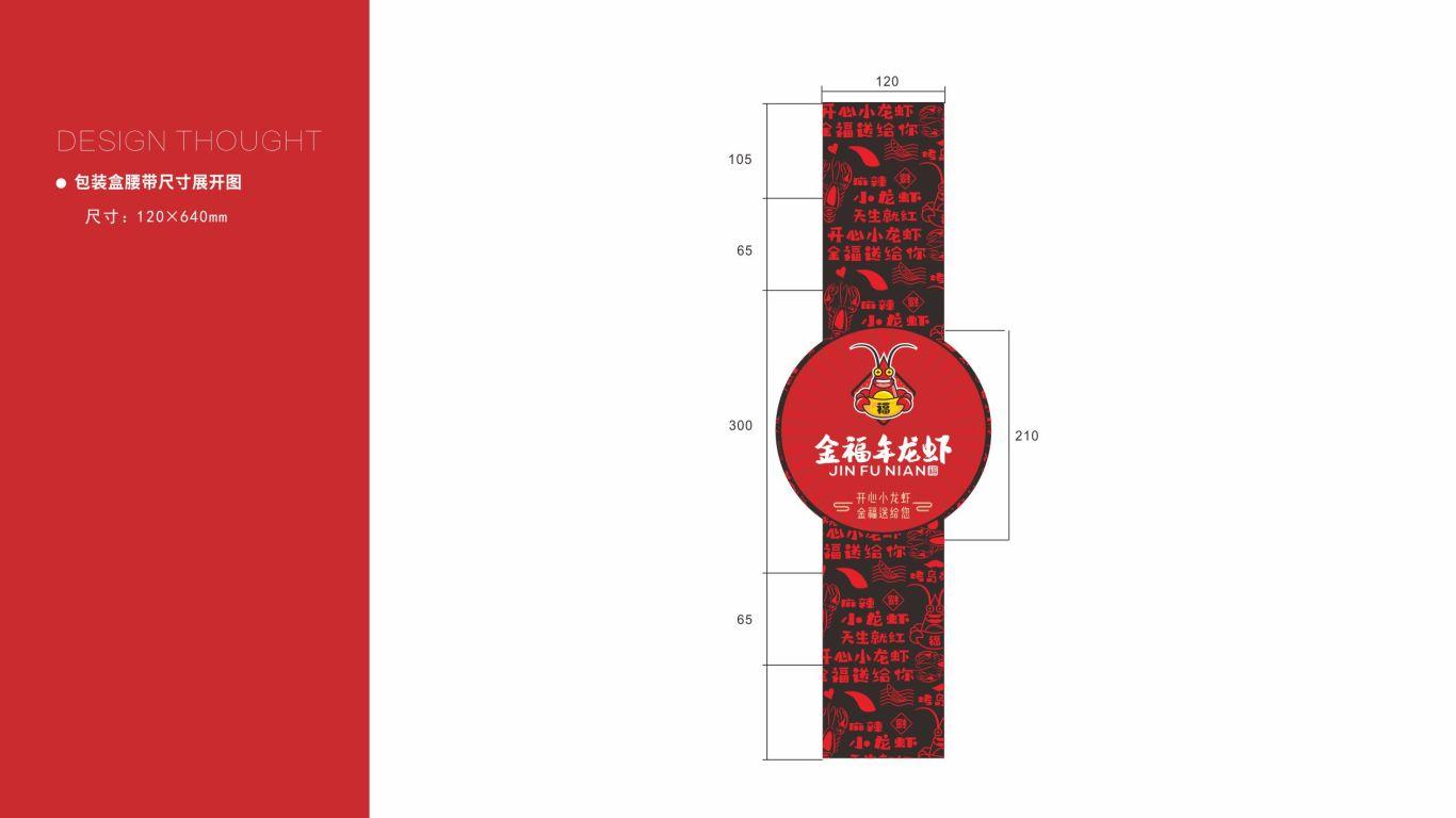 金福小龙虾包装设计中标图1